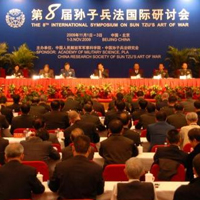 中国孙子兵法研究会