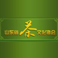 山東省茶文化協會