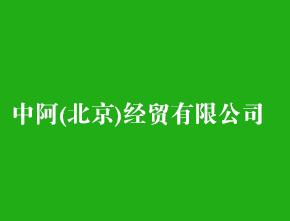 中阿(北京)經貿有限公司
