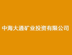 中海大通矿业投资有限公司