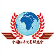 中國經濟貿易促進會